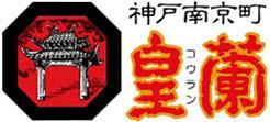 株式会社北海 ロゴ