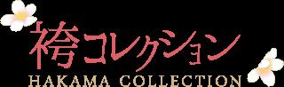 袴コレクション様ロゴ