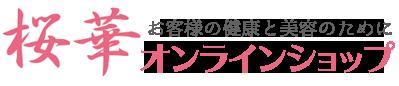 桜華株式会社 ロゴ