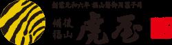 株式会社虎屋本舗  ロゴ