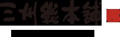 株式会社三州総本舗様 ロゴ