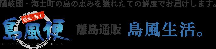 株式会社ふるさと海士 ロゴ