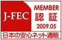 J-FEC 日本の安心ネット通販 認証