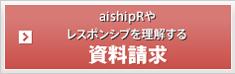 aishipR/レスポンシブECの資料請求