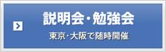 説明会・勉強会は東京・大阪で随時開催中