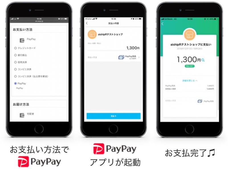 PayPayオンライン決済の支払いイメージ