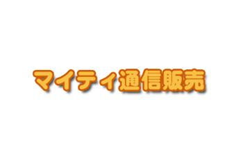マイティ通信販売ロゴ