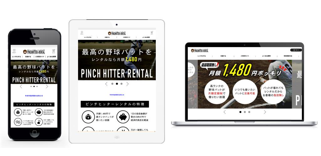 PINCH HITTER JAPAN株式会社 様スクリーンショット