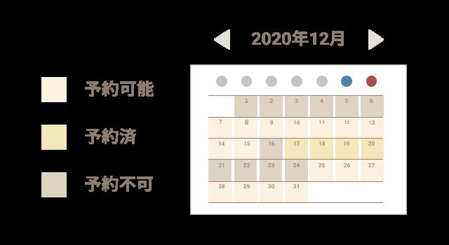 空き状況がひと目で分かる見やすく使いやすいカレンダーの表示