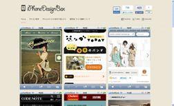 スマートフォンECサイトのデザインに迷ったら、色々なサイトを参考にしましょう