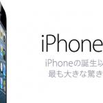 [検証編] EC事業者が押さえておきたいiPhone5の3つのポイント