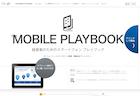 【まとめニュース】スマートフォン関連のニュースをまとめてチェック![11/12〜11/16]
