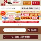 シンプルで、さり気ない心遣いこそがユーザビリティ(日清e-めんShop)