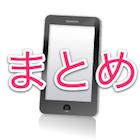 【まとめニュース】スマートフォン関連のニュースをまとめてチェック![12/10〜12/14]