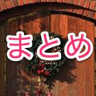 【まとめニュース】スマートフォン関連のニュースをまとめてチェック![12/17〜12/21]