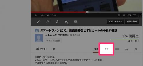 動画共有方法1