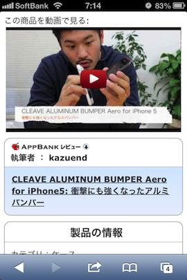 AppBank動画
