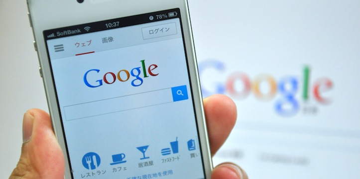 Googleがスマホへの対応が不適切なサイトの順位引き下げを発表