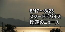 【まとめ】[8/17-8/23]スマートデバイス関連のニュース