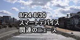 【まとめ】[8/24-8/30]スマートデバイス関連のニュース