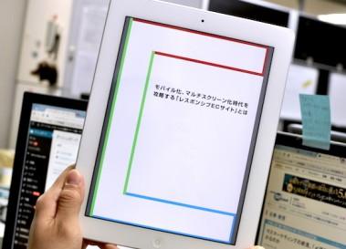 これからのスマホECやレスポンシブECが理解できる無料eBook