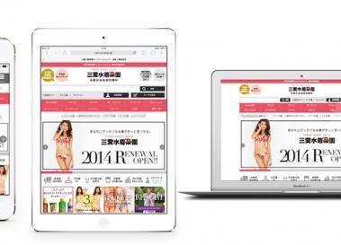 日本最大級の水着通販サイト「三愛水着楽園」がレスポンシブECサイトに