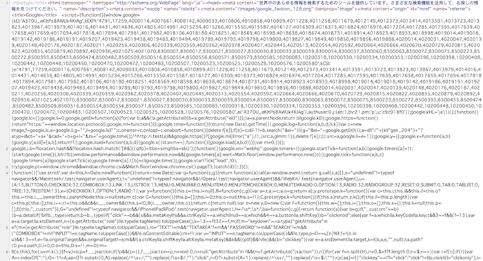 GoogleTOPのソース