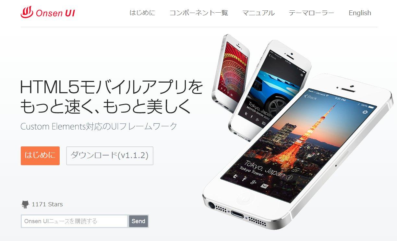 HTML5モバイルアプリをもっと速く、もっと美しく | Onsen UI