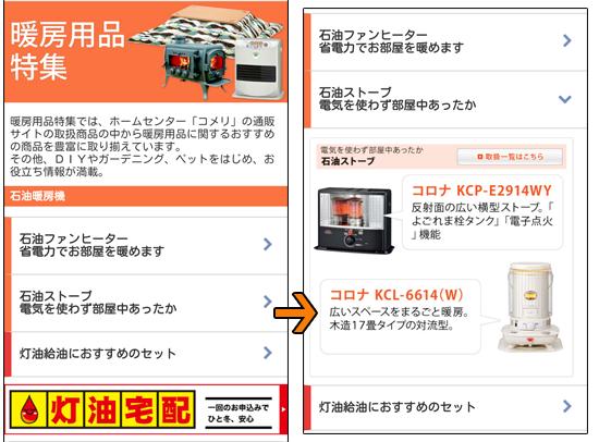 商品詳細ページ内のスライド