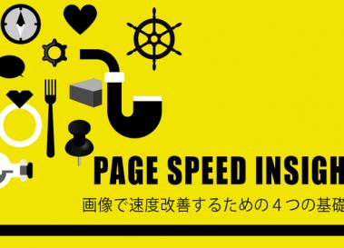 画像で速度改善!最適化によってページ表示速度を上げる為の4つの基礎知識