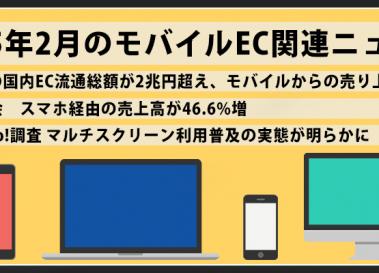 モバイルEC重要ニュース3本!2015年2月発表分【まとめ】