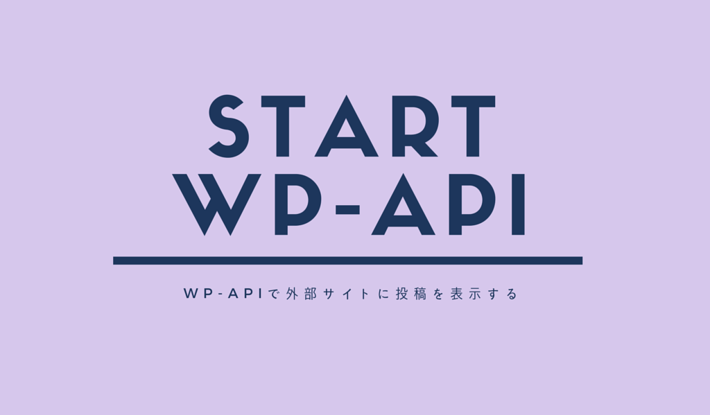 ECオーナー必見!WP-APIでWordPressのデータを外部サイトに表示する方法