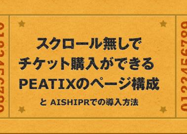 スクロール無しでチケット購入ができるPeatixのページ構成とaishipRでの導入方法
