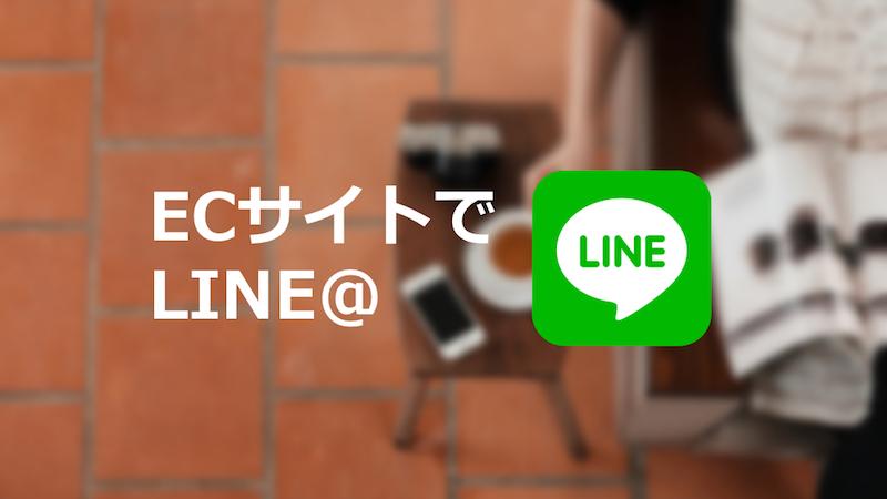 ECサイトでLINE@