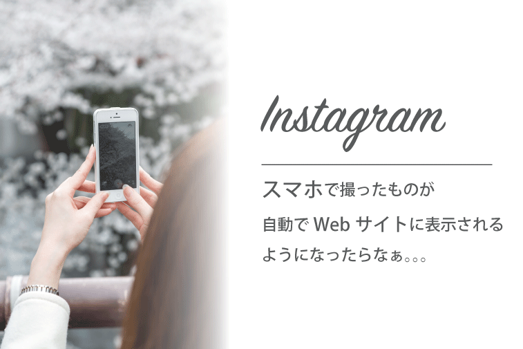 Instagram APIを使って写真機能の連携してみた検証と考察