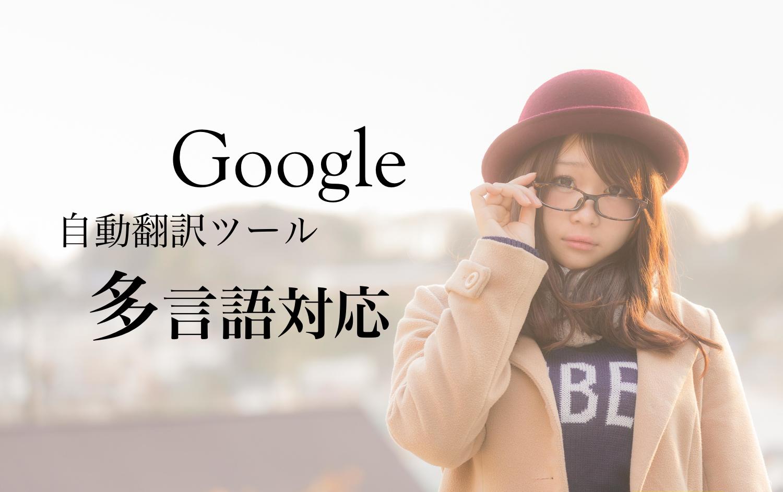 Googleウェブサイト翻訳ツールでECサイトを多言語対応してみる