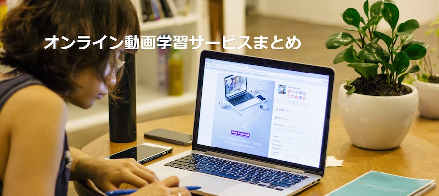 ECサイト運営のためのオンライン動画学習サービスまとめ