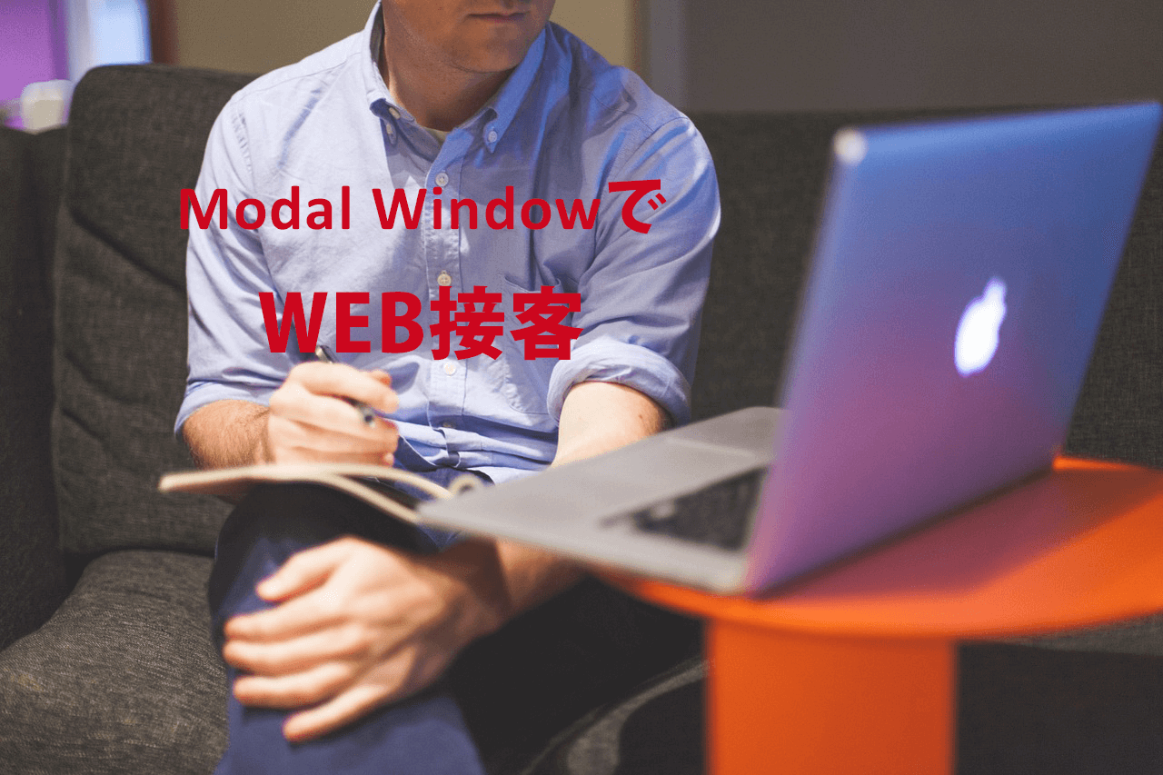 modalwindowでweb接客