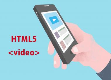 HTML5で動画を再生する方法