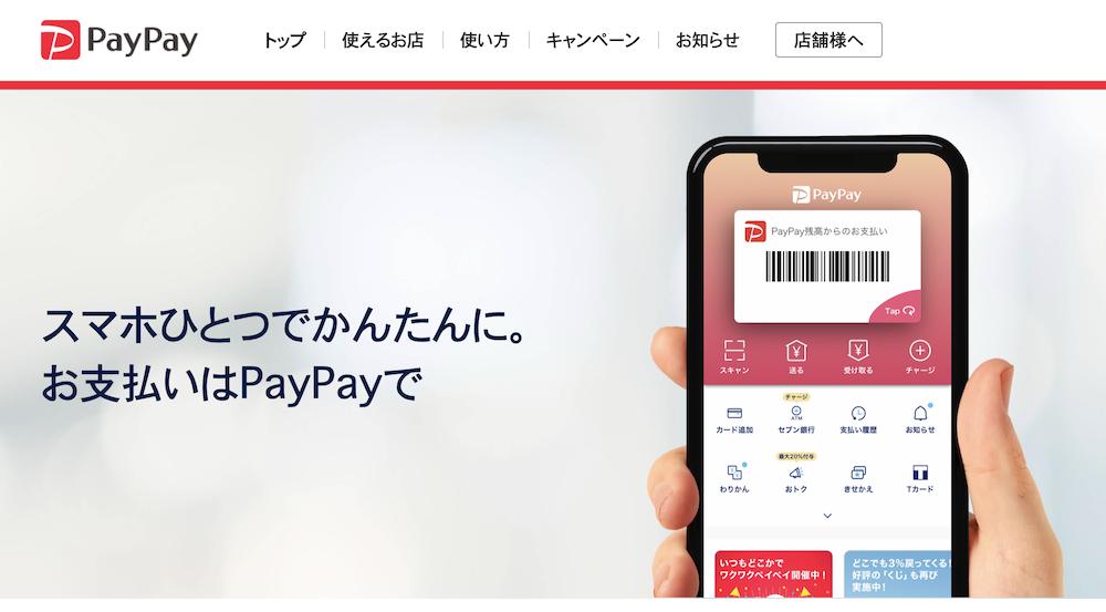 PayPayサイトのキャプチャ画像